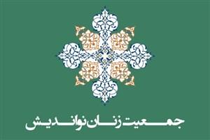 نشست استانی جمعیت زنان مسلمان نواندیش برگزار شد