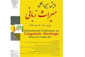 حفظ میراث زبانی، پاسداری از فرهنگ و تمدن ایرانی