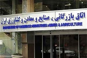 پیشنهاد احیای وزارت معادن و فلزات در پنجمین نشست هیئت نمایندگان اتاق ایران