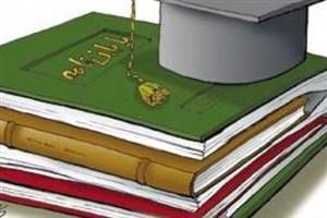 تمدید هفدهمین جشنواره پایان نامه سال دانشجویی تا ۱۵ دی ماه