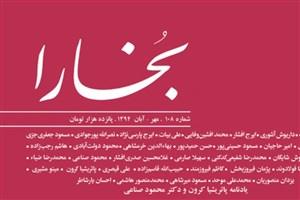 شماره جدید مجله بخارا منتشر شد