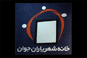 نتیجه هیاهو درباره انحلال خانه شهریاران جوان/مصوبه جنجالی شورای شهر تهران رد شد