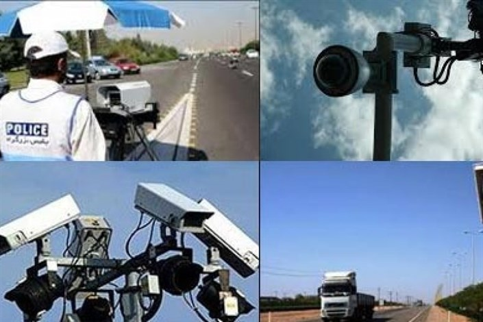 دوربینهای ثبت تخلف سرعت