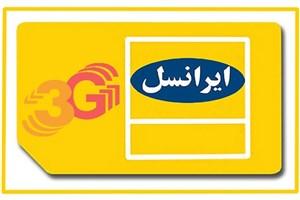 ایرانسل مصوبه ۲۳۷ رگولاتوری مبنی بر کاهش تعرفه دیتای آزاد را عملیاتی کرد