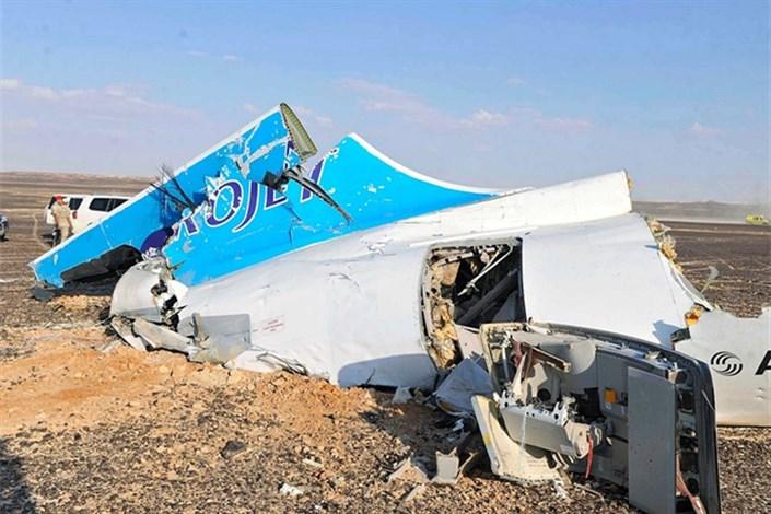 سقوط هواپیما روسی