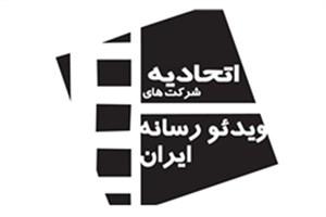 نامه سرگشاده اتحادیه ویدئو رسانه به مدیرعامل جدید موسسه رسانههای تصویری