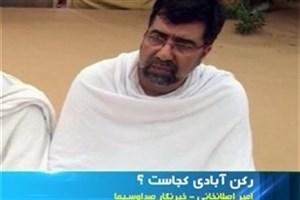 تشییع پیکر مرحوم رکنآبادی در نماز جمعه تهران