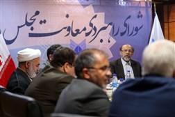 شورای راهبردی معاونت مجلس دانشگاه آزاد اسلامی