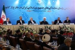 همایش روسای نمایندگی های جمهوری اسلامی ایران در خارج از کشور