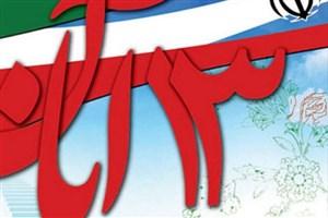 بیانیه بسیج دانشجویی  واحد رشت به مناسبت 13 آبان