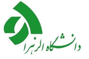 بیانیه انجمن اسلامی دانشگاه الزهرا درباره اتفاقات اخیر ده ونک