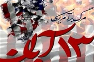 آغاز راهپیمایی ۱۳ آبان/ دادستان کل کشور سخنران مراسم تهران