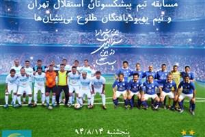 مسابقه تیم فوتبال کارتنخوابهای ایران  با پیشکسوتان استقلال