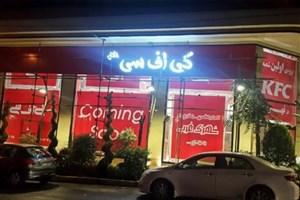 کی اف سی حلال ایرانیان با تغییر لوگو بازگشایی شد
