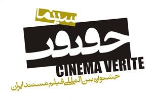 کدام فیلم های مستند به بخش مسابقه جشنواره حقیقت راه یافتند؟