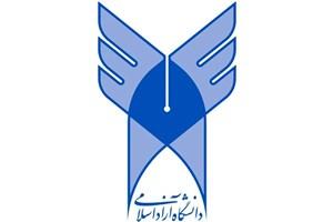 اطلاعیه شماره 2 دانشگاه آزاد اسلامی درباره فرصت مجدد انتخاب رشته داوطلبان ذخیره علوم پزشکی