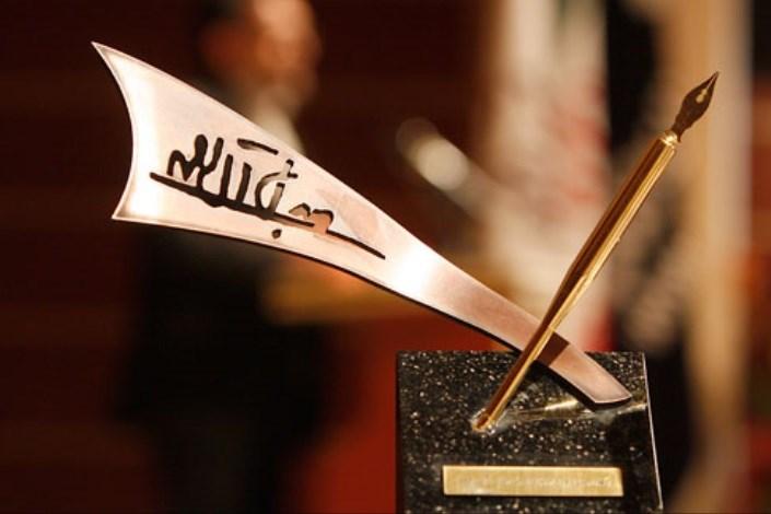 جایزه جلال