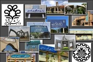 دانشگاههای دولتی سطحبندی شدند