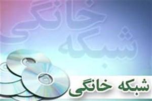 شورای صدور پروانه نمایش خانگی با عرضه 4عنوان موافقت کرد