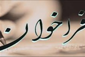 انتشارفراخوان طراحی پوستر نهمین جشنواره هنرهای تجسمی فجر