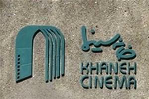 مجمع عمومی خانه سینما برگزار می شود