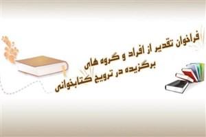 نوش آفرین انصاری و بلقیس سلیمانی در فهرست داوران جشنواره تقدیر از افراد و گروه های ترویج کتابخوانی