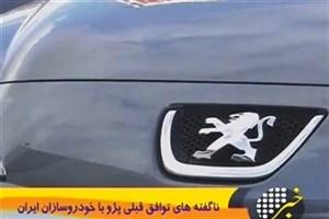 ویدیو / ناگفته های  پژو از کارشکنی ایرانخودرو