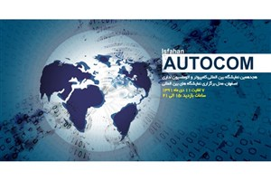 Najafabad IAU Shines in 21st International AUTOCOM   Exhibition