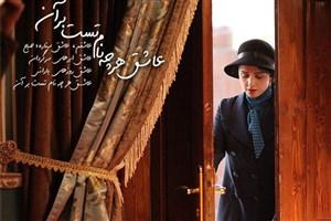قسمت جدید «شهرزاد» با صدای محسن چاوشی