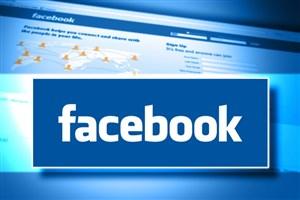 باز کردن فیسبوک بدون دردسرهای ناشی از فیلترشکن