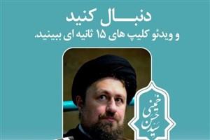 اینستاگرام ویدئوهای آیت الله سید حسن خمینی راه اندازی شد