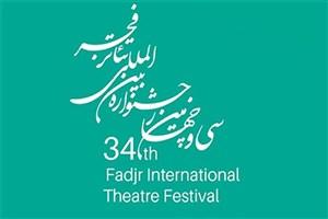 اسامی نمایش های خیابانی جشنواره تئاتر فجر اعلام شد