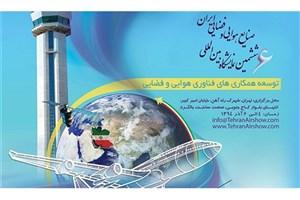 Iran Holds Sixth International Aerospace Exhibition