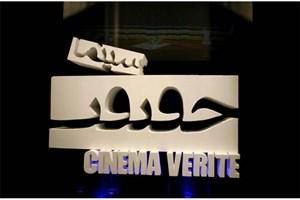 نامزدهای بخش «هنر و تجربه» جشنواره سینما حقیقت معرفی شدند