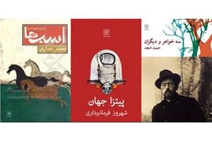 نمایشنامه هایی از حمید امجد و محمد رحمانیان منتشر شد