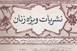 تجدید چاپ کتابی با موضوع سیر تاریخی نشریات زنان