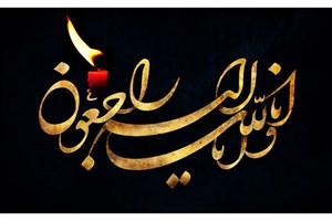 پیام تسلیت دستیار و مشاور عالی رهبری در پی درگذشت آیتالله هاشمی رفسنجانی