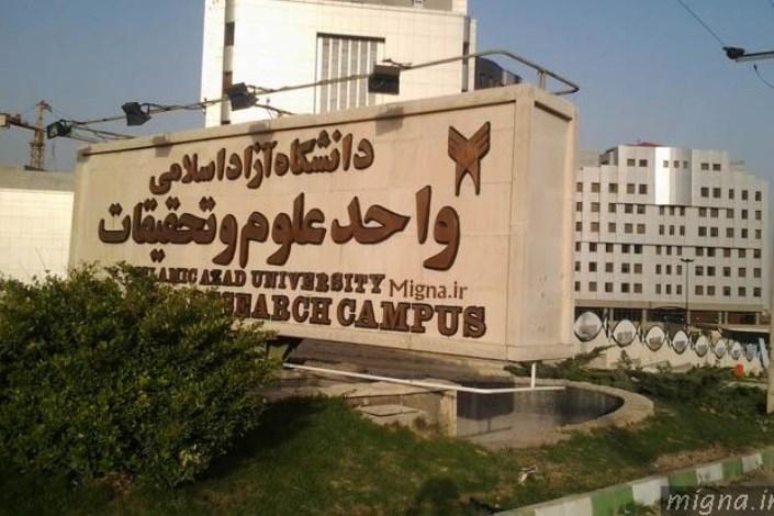 دانشگاه علوم و تحقیقات