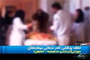چه کسی دستور این فاجعه را داد؟/تعلیق پزشک و پرستار بیمارستان اصفهان