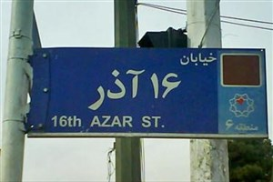دانشجویان امروز ایران از روز دانشجو چه می دانند؟