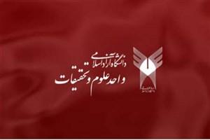 بیانیه دانشگاهیان واحد علوم و تحقیقات به دبیرکل سازمان ملل به دنبال شهادت شیخ نمر