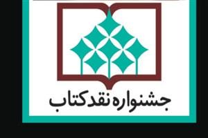 فراخوان سیزدهمین دوره جشنواره نقد کتاب منتشر شد