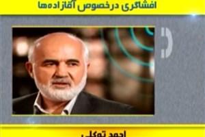 ویدیو /  افشاگری یک نماینده مجلس از اقدامات برخی آقازاده ها