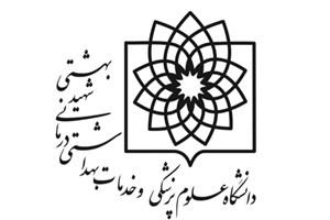 آغاز ثبت نام پذیرفته شدگان کنکور 97 دانشگاه علوم پزشکی شهید بهشتی از اول مهرماه