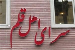آسیب شناسی جشنواره «صنعت چاپ» در سرای اهل قلم