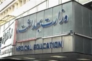 آئین نامه نظام آموزش مهارتی و حرفه ای وزارت بهداشت ابلاغ شد