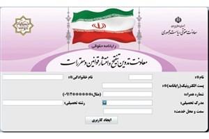 سامانه اطلاع رسانی عمومی قوانین و مقررات کشور راه اندازی شد