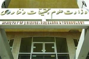 کمیته طرح تحول ساختاری منابع انسانی در وزارت علوم تشکیل شد