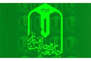 بیانیه جامعه روحانیت مبارز درباره 13 آبان