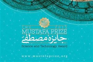 زمان ارسال آثار علمی به دومین جایزه مصطفی (ص) اعلام شد